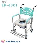 恆伸 鋁合金便器椅 ER-4301圓孔 馬桶椅 洗澡椅 洗澡便器椅 鋁合金便盆椅 便器椅 有輪馬桶椅 ER4301