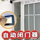 家用推拉大門窗櫥櫃關門器鋁合金免釘冰箱小型簡易免釘自動閉門器 【母親節特惠】