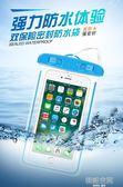 手機防水袋潛水套觸屏游泳包溫泉水下拍照蘋果vivo華為p通用防雨  韓語空間