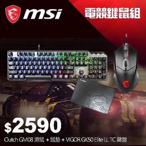 【鍵鼠套餐】MSI微星 GK50 Elite LL TC/GM08/GD21