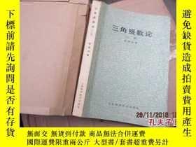 二手書博民逛書店技術變動的理論與測定罕見211119636 Murray bro