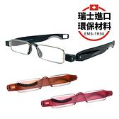 【KEL MODE 老花眼鏡】瑞士進口 EMS-TR90 360度旋轉式折疊型鏡框(三款可挑選)#145-6-C