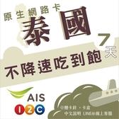 《泰國原生網路卡》泰國AIS 7天不降速吃到飽 4G網路卡 通話網路 曼谷/清邁/芭達雅/普吉島上網