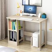 電腦桌 電腦桌台式桌家用簡約經濟型辦公桌簡易書桌書架組合家用臥室桌子 igo 第六空間