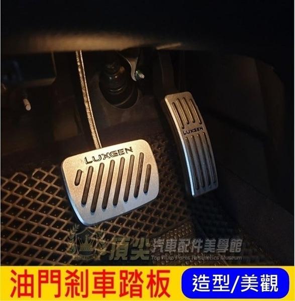 LUXGEN納智捷U5【油門煞車踏板-兩件式】專用金屬止滑板 運動裝飾 精品 馬力提升 休息板 車門飾板