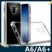 三星 Galaxy A6/A6+ 6D氣囊防摔空壓殼 軟殼 四角加厚氣墊 全包款 矽膠套 保護套 手機套 手機殼