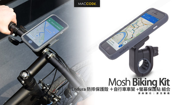 Moshi Biking Kit 防摔 保護殼 +自行車車架 +螢幕保護貼 組合 公司貨