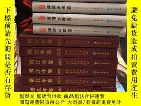 二手書博民逛書店罕見漳河水庫志Y16727