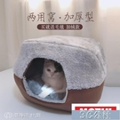 寵物窩 狗窩蒙古包貓屋貓窩四季適用封閉式貓睡袋貓咪貓床 快速出貨