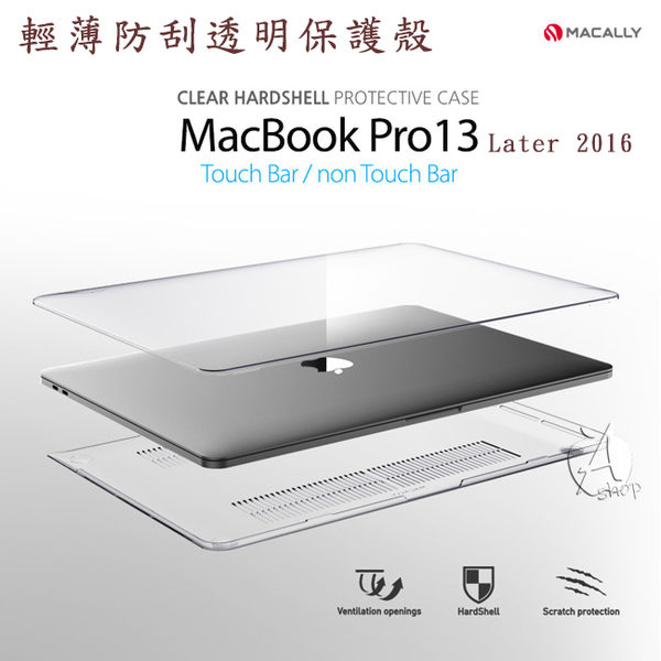 【A Shop】Macally Hardshell 2016 MacBook Pro 13吋 透明上下保護殼 With Touch bar