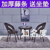 休閒桌椅 陽台桌椅藤椅三件套戶外庭院休閒單人小椅子現代簡約成人茶幾組合T 5色