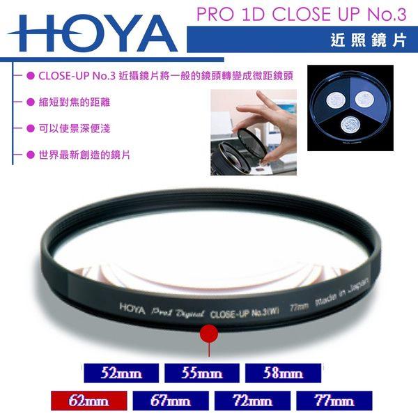 《飛翔無線3C》HOYA PRO 1D CLOSE UP No 3 近照鏡片 62mm〔原廠公司貨〕近拍鏡 多層鍍膜