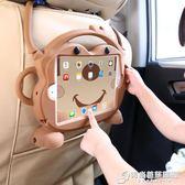 平板殼防摔蘋果新款ipad保護套mini4硅膠mini5皮套9.7寸air2平板殼 時尚芭莎