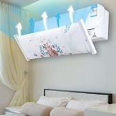 【超取399免運】空調擋風板 冷氣出風口防直吹擋板 通用壁掛式防風板