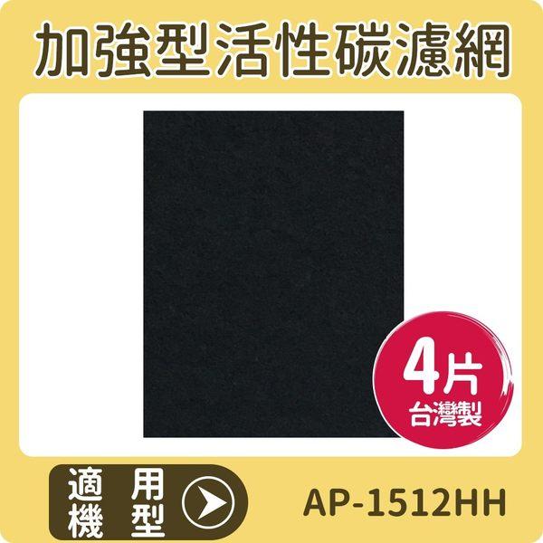 適用 COWAY AP-1512HH 清淨機 加強型活性碳濾網 一年份4片裝