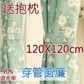 【微笑城堡】遮光窗簾暗香疏影 免費修改高度 浪漫穿管窗簾 寬120X高120cm 臺灣加工