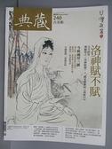 【書寶二手書T9/雜誌期刊_E1L】典藏古美術_240期_洛神賦不賦