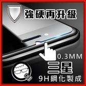 三星 玻璃保護貼 非滿版 A01 9H硬度玻璃 S10 A20 A30 A50 A70 A51 A71