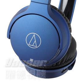 【曜德】鐵三角 ATH-AR3BT 藍 摺疊無線耳罩式耳機 持續30hr / 免運 / 送收納袋+收線器
