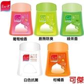 地球製藥 MUSE 自動洗手機補充瓶 補充液 250ml 廚房/葡萄柚/柑橘/綠茶/白色抗菌 清潔雙手 可傑