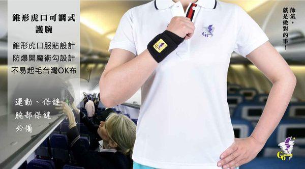 護腕 GoAround  錐形虎口可調式護腕(1入) 醫療護具 調整型護腕