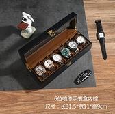 手錶收藏盒 實木質手錶收納盒家用首飾盒子手錶盒腕表架簡約歐式表箱表盒收藏【全館免運】