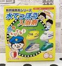 【震撼精品百貨】Shin Kan Sen 新幹線~三麗鷗新幹線入浴球/入浴劑-4種圖案/隨機出貨#21571
