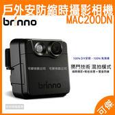 Brinno 縮時感應相機 MAC200DN 戶外安防縮時攝影相機縮時 攝影機 相機 IPX4 動態感應