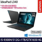 效能升級【Lenovo】 IdeaPad L340 81LK00EWTW 15.6吋i5-9300H四核SSD效能 GTX1650獨顯電競筆電