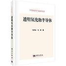 簡體書-十日到貨 R3Y【透明氧化物半導體】 9787030416643 科學出版社 作者:馬洪磊,馬瑾