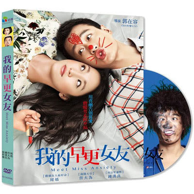 我的早更女友DVD 周迅/佟大為