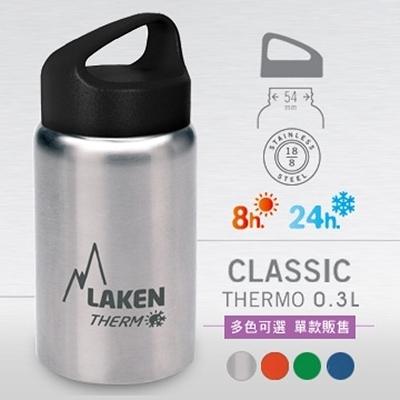 西班牙Laken CLASSIC THERMO 保溫瓶(0.35L)銀色#TA3、橘色#TA3O、綠色#TA3V、藍色#TA3A【AH50035】