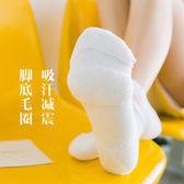 85折情侶襪運動襪子男女短襪中筒襪底純棉襪開學季