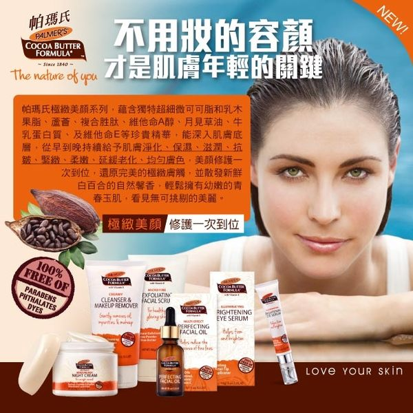 Palmers帕瑪氏水嫩潔顏卸妝乳150g(洗臉+卸妝/調理肌膚/油水平衡)敏弱肌適用