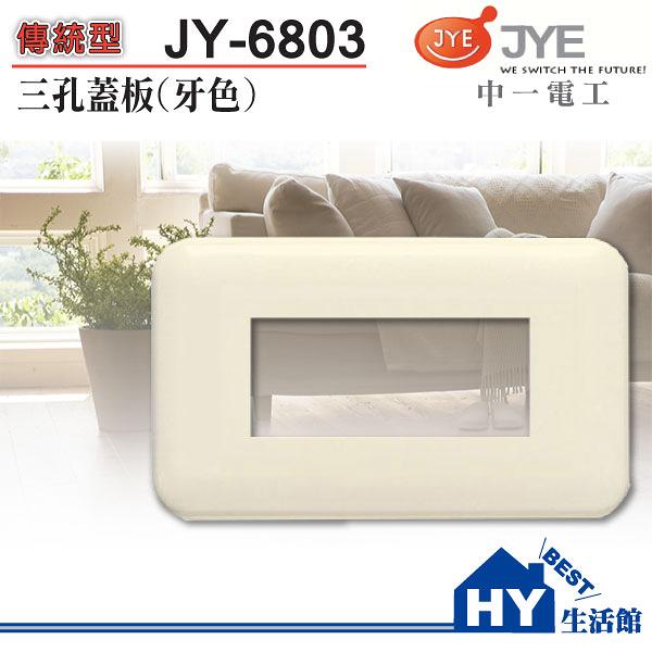 《HY生活館》中一電工 JY-6803 牙色三孔蓋板 單品項