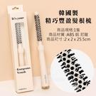 韓國製 精巧豐盈髮根梳