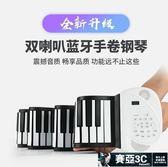 新年鉅惠 手捲鋼琴88鍵加厚專業版初學者成人便攜式隨身攜帶鍵盤電子琴igo
