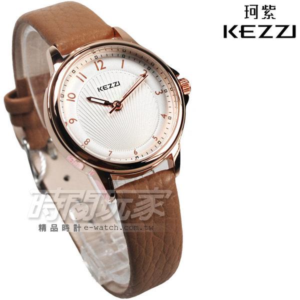 KEZZI珂紫 情人對錶 扇貝都會腕錶 咖啡x玫瑰金色 皮帶 對錶 KE1164玫咖大+KE1164玫咖小 情侶對錶