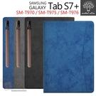 【愛瘋潮】Metal-Slim Samsung Tab S7+ 前端收納夾 磁吸側掀 TPU可立皮套 12.4