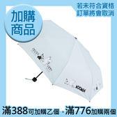 《滿388加購》MOOMIN遮陽擋雨傘【康是美】