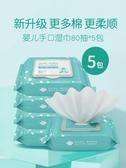 嬰兒濕巾新生兒濕紙巾寶寶手口屁專用抽紙80抽5包100批發帶蓋 森活雜貨