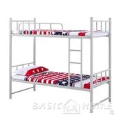 高架床上下鋪鐵床高低床 1.2米鐵架子上下床宿舍床學生雙層床大人高架床  LX春季新品