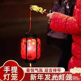 春節兒童手提燈籠發光電池元宵過年元旦裝飾小紅宮燈新年佈置用品ATF 格蘭小舖