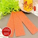 【譽展蜜餞】紅魚片 150g/50元