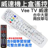 Vee 台中威達 數位電視機上盒遙控器 (含8顆學習按鍵)大里 草屯 電視數位機上盒