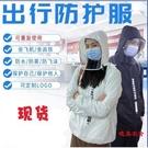 民用出行防護衣上班工作防疫服含面罩透氣防塵服防飛沫防水男女快速出貨
