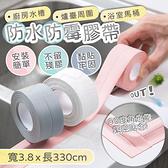 廚房水槽防水防霉膠帶 3.8x330cm 耐髒壁貼 防潮貼 防油貼【ZF0503】《約翰家庭百貨