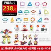 限定款兒童玩具 磁力片積木兒童吸鐵石玩具磁性磁鐵玩具jj