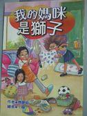【書寶二手書T2/兒童文學_HKG】我的媽咪是獅子_傅慶紘