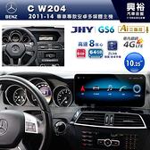 【JHY】2011~14年BENZ C-Class W204專用10.25吋GS6系列安卓主機*導航聲控+4G聯網1年+8核6+64G